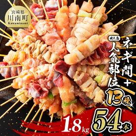 【ふるさと納税】人気部位串セット&ネギ間串セット 計54本 肉 鶏肉 宮崎県産若鶏 焼き鳥 BBQにも最適 おうち時間 おうちごはん送料無料 G7802