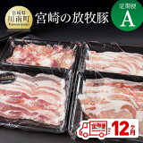 宮崎の放牧豚定期便A12ヶ月