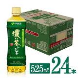 【ふるさと納税】緑茶送料無料備蓄ペットボトルセットお〜いお茶濃い茶525ml×24本PET