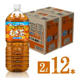 【ふるさと納税】麦茶むぎ茶送料無料備蓄ペットボトルセット健康ミネラルむぎ茶2L×6本×2ケースカフェインゼロ・カロリーゼロ2L