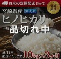 【ふるさと納税】(無洗米)宮崎県産『ヒノヒカリ』(計30kg)