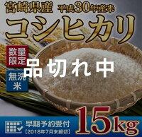 【ふるさと納税】平成30年産新米『コシヒカリ』無洗米15kg