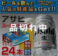 【ふるさと納税】ビールを飲んで人気...