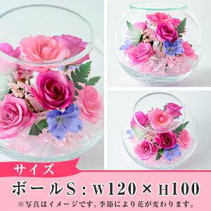 【ふるさと納税】ボトルフラワー<ボールS・W120×H100>日之影の季節の花やお好きな花をボトルに!【A-37】【ボトルフラワーatelier4-flowers】