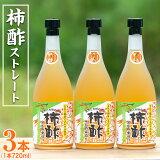 柿酢ストレートセット【柿健堂】2-18
