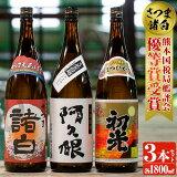 初光・諸白・阿久根3本セット【鹿児島酒造】4-6