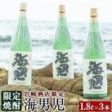 岩崎酒店海男児3升セット【岩酒店】4-7
