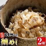 極選鯛飯2箱【磯の味黒之瀬戸】5-3