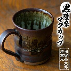 【ふるさと納税】「黒薩摩マグカップ」飽きの来ないシンプルなデザインで使い勝手の良いマグカップ♪【指宿長太郎焼窯元】【1006059】