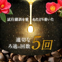 【ふるさと納税】こしき島椿油スターターセット甑島椿油30ml×2本、椿バスエッセンス×2個