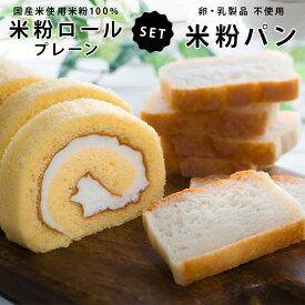 【ふるさと納税】米粉ロールと米粉パンのセット