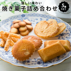【ふるさと納税】グルテンフリー米粉の焼き菓子詰合せ