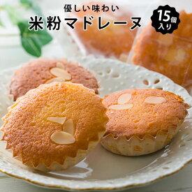 【ふるさと納税】のせ菓楽 米粉マドレーヌ15個入