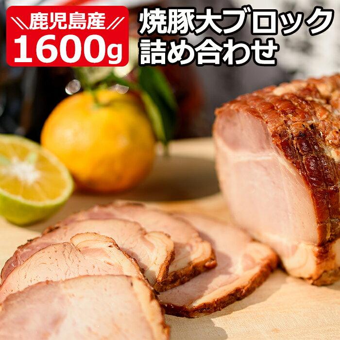 【ふるさと納税】焼豚大ブロック 詰め合わせ 1600g(2本合計)  薩摩ファームブロスト