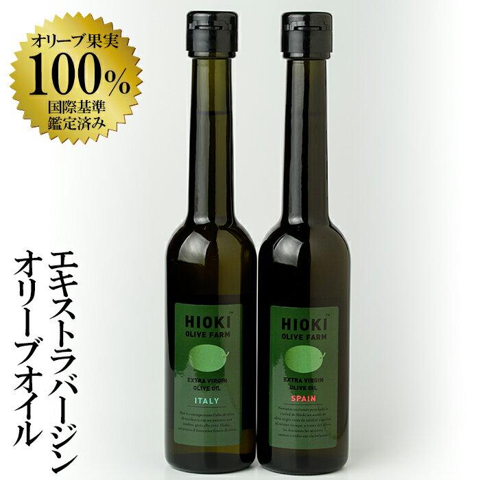 【ふるさと納税】<HIOKI OLIVE FARM>エキストラバージン・オリーブオイル(180g×2本)【鹿児島オリーブ】