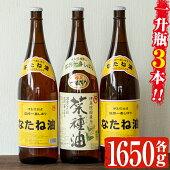 【ふるさと納税】菜種油セット【伊集院物産】