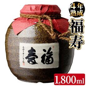 【ふるさと納税】【焼酎】4年間熟成させた芋焼酎 薩摩宝山 福寿 【西酒造】