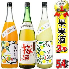 【ふるさと納税】小正のリキュール1升瓶3本セット(1800ml×3本・みかん酒、ゆず酒、梅酒)【小正醸造】