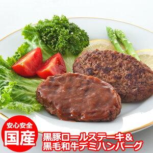 【ふるさと納税】黒豚ロールステーキ&黒毛和牛デミハンバーグ【美山ハム】