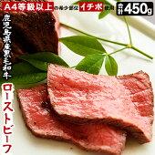 【ふるさと納税】鹿児島県産黒毛和牛ローストビーフ450g自家製ソース付【arumei】