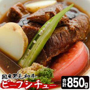 【ふるさと納税】国産黒毛和牛 ビーフシチューセット 約170g×5パック(約850g)【arumei】