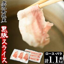 【ふるさと納税】鹿児島県産黒豚ロース・バラ肉スライスセット(計・約1.1kg)豚しゃぶしゃぶに!【arumei】