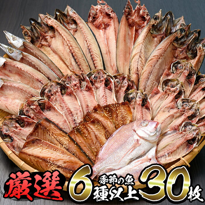 【ふるさと納税】干物詰合せ あじ、とろさば開き、鯛など6種以上のひものをドーンと<計30枚>お届け♪【みのだ食品】