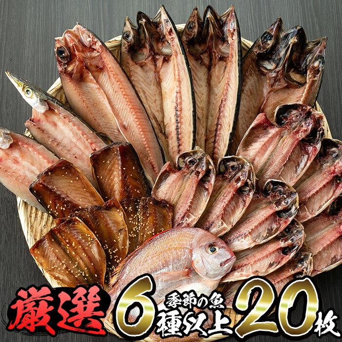 【ふるさと納税】お勧め開き物(干物)詰合せ!あじ、とろさば開き、鯛など6種以上のひものをドーンと<計20枚>お届け♪【みのだ食品】