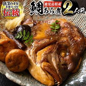 【ふるさと納税】鹿児島県産鯛使用!鯛のあら煮(2尾/2人前)老舗寿司屋が煮つけた伝統の味【寿しのはしぐち】