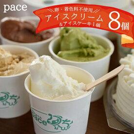 【ふるさと納税】pace アイスクリーム(8個)プチミルクアイスケーキ(1個)セット!アイスクリームギフト【内ファーム ジェラート工房pace】