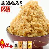 【ふるさと納税】選べる無添加みそ(1kg×2袋)甘口減塩のみそ4種セットからお好きなセットを!麦みそ・米みそ・合わせみそ・玄米みそ【はつゆき屋】