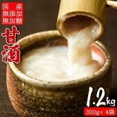 【ふるさと納税】無加糖・ノンアルコール甘酒セット(あま酒300g×4)無添加・国産米100%使用【はつゆき屋】