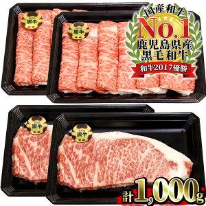 【ふるさと納税】<肉質等級5等級>(E-301)鹿児島黒牛サーロインステーキ2枚・すきやきセット(計1kg)日本一に輝いた鹿児島の黒毛和牛!【さつま日置農協】