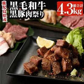 【ふるさと納税】和牛日本一!鹿児島黒毛和牛・鹿児島黒豚肉祭りセット 計3.8kg超え【ナンチク】