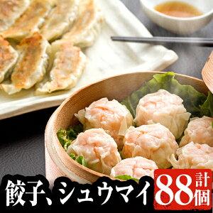 【ふるさと納税】餃子3種とえびしゅうまいの「弥五郎餃子アラカルトセット」【やごろう農土家市】