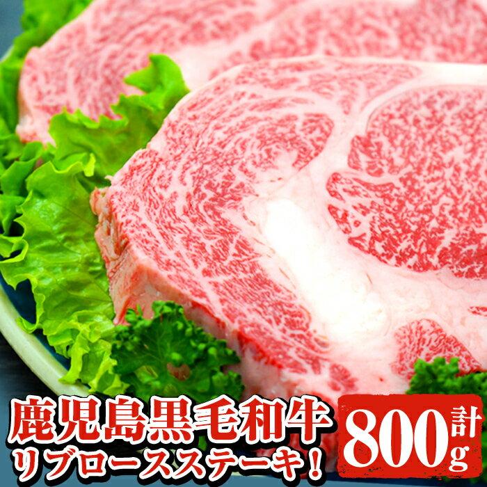 【ふるさと納税】鹿児島県産黒毛和牛 厚切りリブロースステーキ 2枚 計800g 【ナンチク】