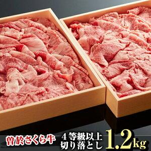 【ふるさと納税】希少!曽於さくら牛 切り落とし1,2kg(600g×2箱) 4等級以上の国産肉をお届け【福永産業】