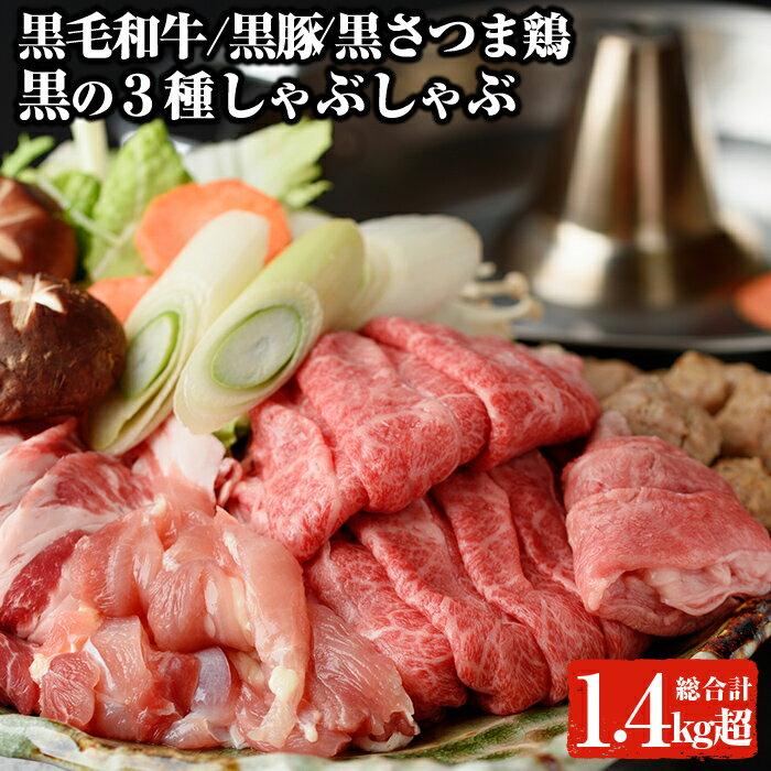 【ふるさと納税】日本一の牛肉!鹿児島県産黒毛和牛・鹿児島黒豚・黒さつま鶏 黒の3種しゃぶしゃぶセット 計1.4kg超え【ナンチク】