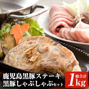 【ふるさと納税】鹿児島黒豚ステーキ&黒豚しゃぶしゃぶセット 計1kg【ナンチク】