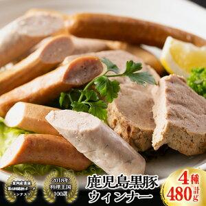 【ふるさと納税】鹿児島黒豚肉の無添加手作りウインナー詰め合わせセットA 4種 計480g【大成畜産】