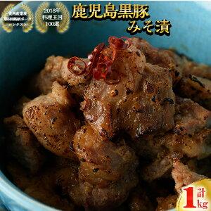 【ふるさと納税】鹿児島黒豚使用!自家製味噌漬け豚肉 250g×4パック 計1kg【大成畜産】