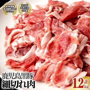 【ふるさと納税】鹿児島黒豚こま切れ肉  300g×4パック 計1.2kg【大成畜産】