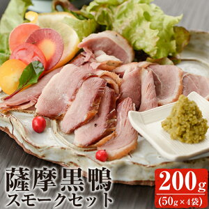 【ふるさと納税】黒鴨肉をおつまみに最適なスモークで♪薩摩黒鴨スモークセット計200g【日本有機】