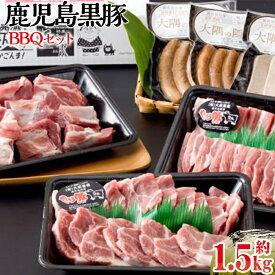 【ふるさと納税】鹿児島県産黒豚の肉とウィンナーの楽しいBBQ詰め合わせ【大成畜産】