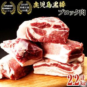 【ふるさと納税】鹿児島黒豚ブロック肉詰め合わせセット計2.2kg!肩ロース・ロース・バラ・モモ・ウデの詰合せ♪【大成畜産】