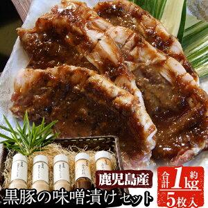【ふるさと納税】鹿児島県産黒豚のロース肉味噌漬け 5枚合計約1kg!味噌だれ・ドレッシングセット【古里庵】