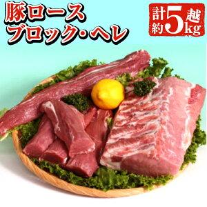 【ふるさと納税】九州産豚ロース・ヘレブロックセット!豚ロースブロック(約4.0〜4.5kg)豚へれ(約1.2〜1.5kg)【ナンチク】