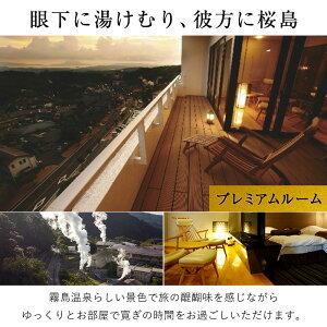 霧島国際ホテルプレミアムルームペア宿泊券(要予約)