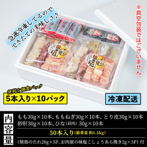 【ふるさと納税】<九州産鶏肉>生冷凍焼鳥セット5種盛合わせ(計50本・約1.5kg)もも・ももねぎ・とり皮・砂肝・ひなを串打ちしてそのまま冷凍!5本入り小分け10パック!タレ・味塩こしょう付【サンクスフーズ】