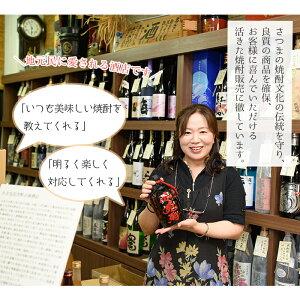 【ふるさと納税】極上焼酎セット【林酒店】